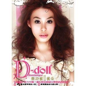 D-doll 芸朵