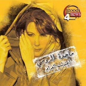 E'tazalt El Gharam