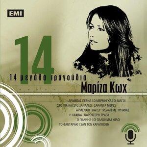 14 Megala Tragoudia - Mariza Koh