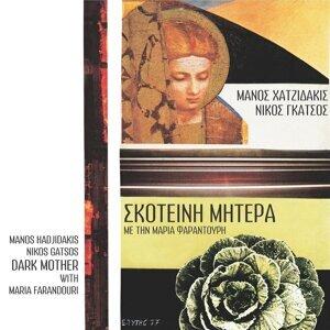 Skotini Mitera (Dark Mother)
