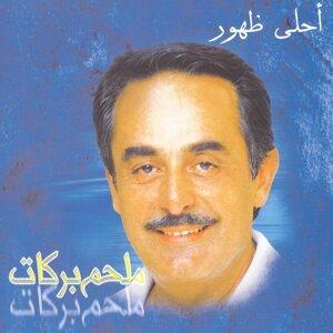 Ahla Zhohour
