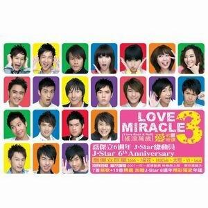 愛的奇蹟3 - 搖滾萬歲