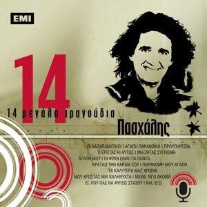 14 Megala Tragoudia - Pashalis
