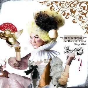 維克多的玫瑰(EP) - EP