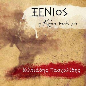 Xenios - I Kriti Edos Mou