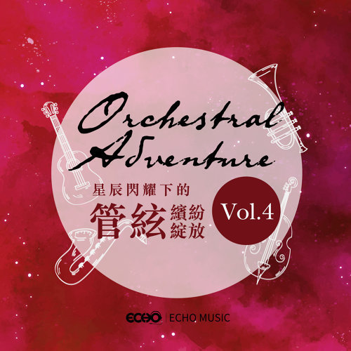 Orchestral Adventure Vol.4 (星辰閃耀下的管絃繽紛綻放 Vol.4)