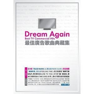 Dream Again ~ 最佳廣告歌曲典藏集