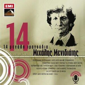 14 Megala Tragoudia - Mihalis Menidiatis