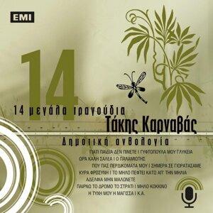 14 Megala Tragoudia - Takis Karnavas