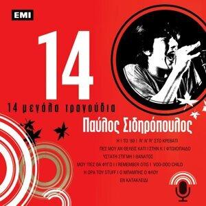 14 Megala Tragoudia - Pavlos Sidiropoulos