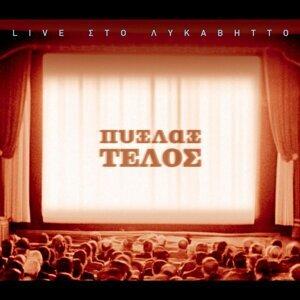 Epapses Agapi Na Thimizis (Live)