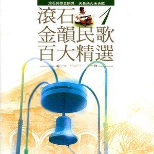 滾石金韻民歌百大精選 1
