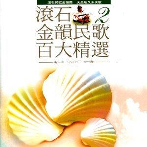 滾石金韻民歌百大精選 2