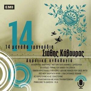 14 Megala Tragoudia - Stathis Kavouras