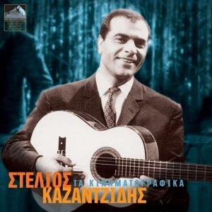 Stelios Kazadzidis - Ta Kinimatografika