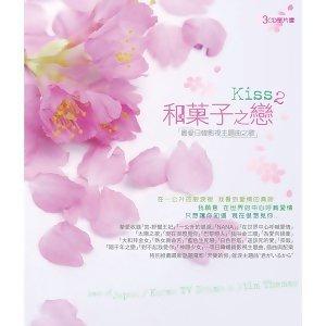 和菓子之戀2 ~最愛日韓影視主題曲之歌