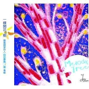 一顆開花的樹(Melody Tree)