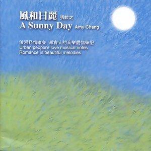 風和日麗 張齡之音樂創作專輯