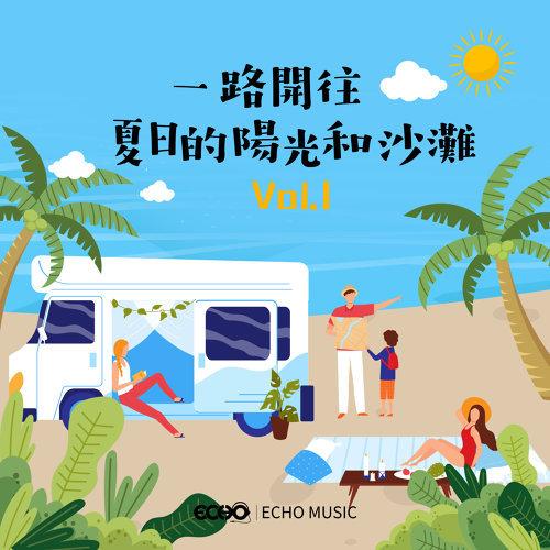 一路開往夏日的陽光和沙灘 Vol.1 (Endless Days of Summer Vol.1)