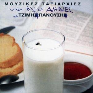 Mousikes Taxiarhies Ke Alles Aidies