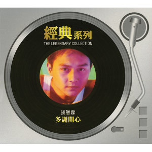 經典系列 - 多謝關心 (The Legendary Collection - Duo Xie Guan Xin)