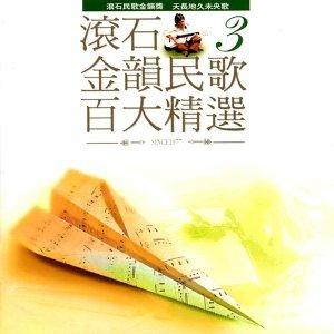 滾石金韻民歌百大精選 3