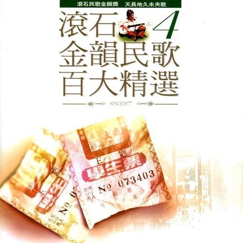 滾石金韻民歌百大精選 4