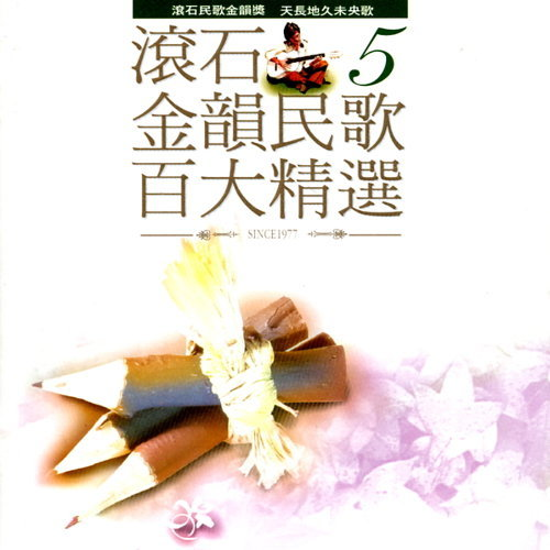 滾石金韻民歌百大精選 5