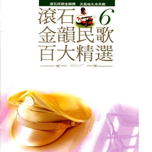 滾石金韻民歌百大精選 6