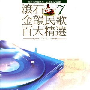 滾石金韻民歌百大精選 7