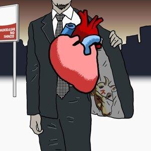 むきだしの心臓