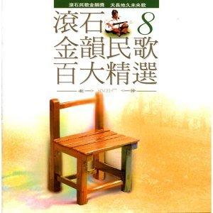 滾石金韻民歌百大精選 8
