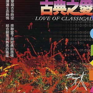 LOVE OF CLASSICAL(古典之愛)