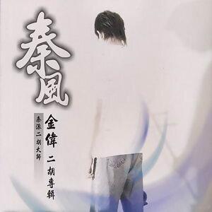金偉二胡專輯(秦派二胡大師)