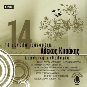14 Megala Tragoudia - Alekos Kitsakis