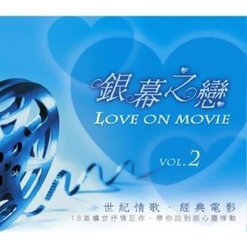 Love On Movie Vol.2 (銀幕之戀 2)