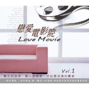 Love Movie Vol.1(戀愛電影院 1)