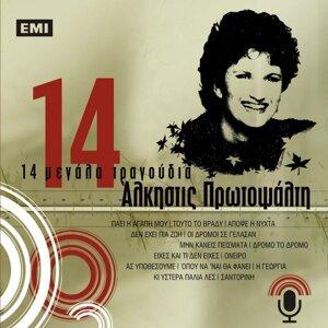 14 Megala Tragoudia - Alkistis Protopsalti