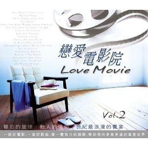 Love Movie Vol.2(戀愛電影院 2)