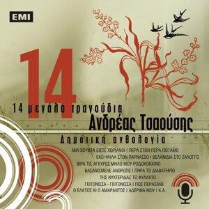 14 Megala Tragoudia - Andreas Tsaousis