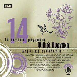 14 Megala Tragoudia - Filio Pirgaki