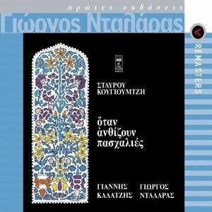Otan Anthizoun Pashalies