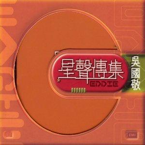 EMI Xing Xing Chuan Ji Zi Eddie Ng