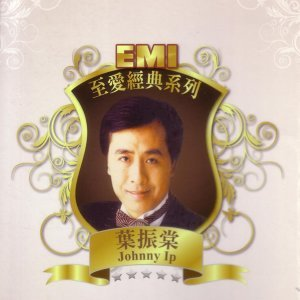 EMI Lovely Legend - Johnny Ip