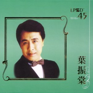 Johnny Ip (LPCD45 Series)