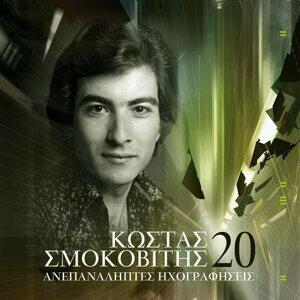 Kostas Smokovitis - 20 Anepanaliptes Ihografisis