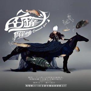 Yu Guan Tou