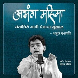 Abhang Mahima - Santanchiye Gaavi Premacha Sukaal