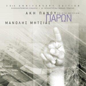 Paron (30th Anniversary Edition + 12 Bonus Tracks)