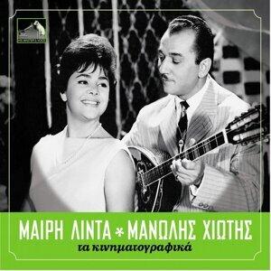 Ta Kinimatografika - Meri Lida/Manolis Hiotis